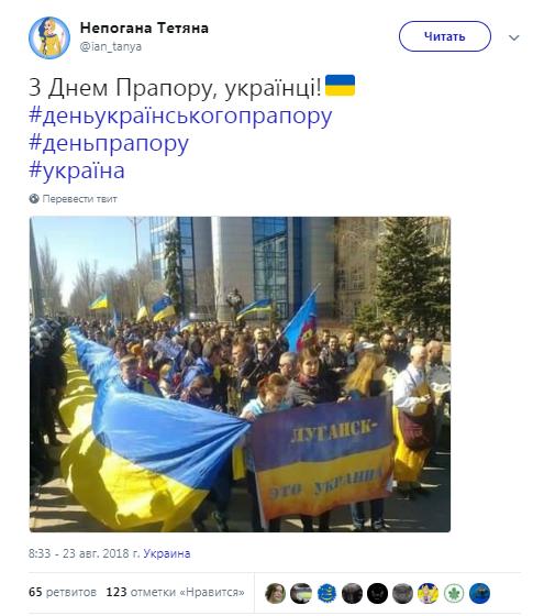 День Прапора України: що коїться у мережі