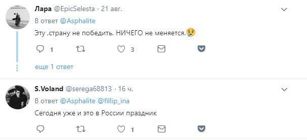 """""""Это праздник"""": сеть высмеяла открытие асфальта в РФ"""