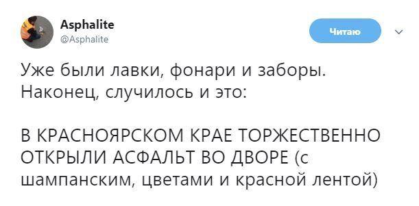 """""""Це свято"""": мережа висміяла відкриття асфальту в РФ"""