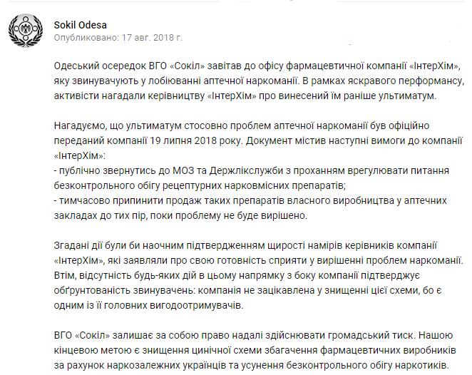 В Одессе напали на офис крупного фармпроизводителя: что известно