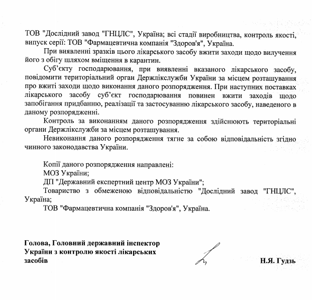 В Украине запретили спрей для носа