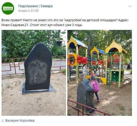"""""""Дно пробито"""": в России нашли памятник криминальному авторитету на детской площадке. Фотофакт"""