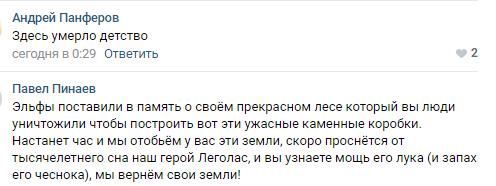 В РФ нашли памятник авторитету на детской площадке