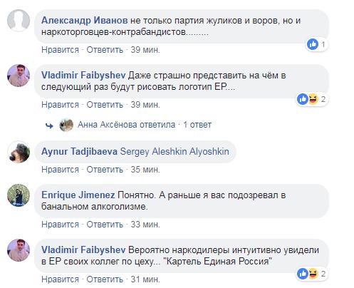 """""""Россия в ж*пе! Вам смешно?"""" Партию Путина """"разгромили"""" за кокаиновый скандал в ЕС"""