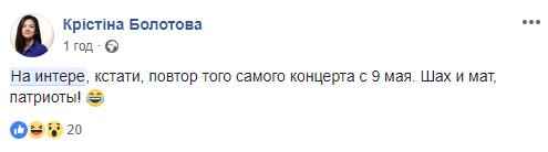 """""""А кто фашистами называл?"""" """"Интер"""" оскандалился """"совковым"""" концертом на День Независимости Украины"""