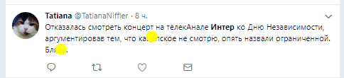 """""""А кто фашистами называл?"""" """"Интер"""" оскандалился """"совковым"""" концертом"""