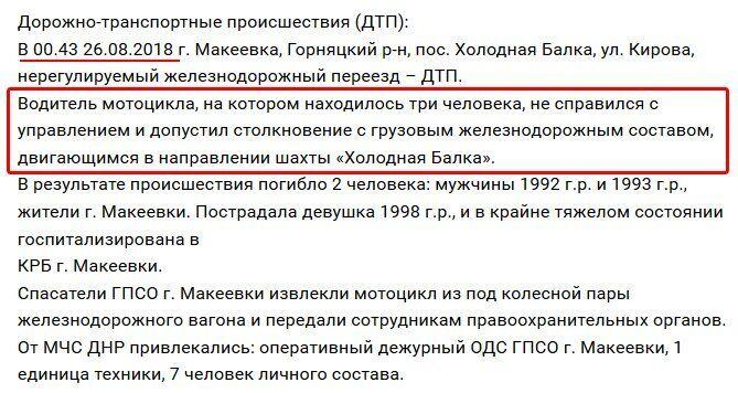 """Влетіли в поїзд: п'яні """"ДНРівці"""" попали в смертельну ДТП"""