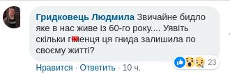 """""""Где Украина?"""" Сеть разгневала наглая ва*ница"""