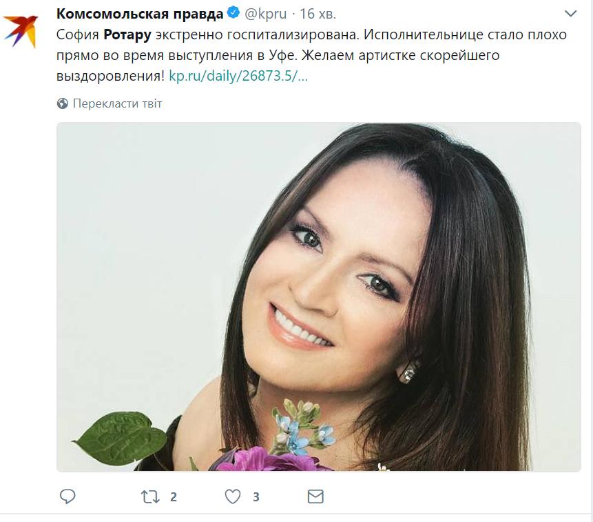 """""""Втратила пам'ять"""": стало відомо про госпіталізацію Софії Ротару"""