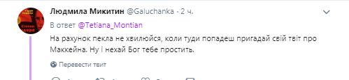 """""""Не ответит за убитых украинцев!"""" Одиозная Монтян оскандалилась с заявлением об умершем Маккейне"""