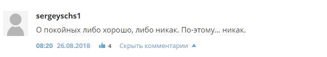 """""""Деградация на лицо"""": россияне облили грязью умершего Маккейна"""