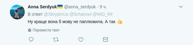 """""""Героям слава!"""" У мережі посміялися над Захаровою"""