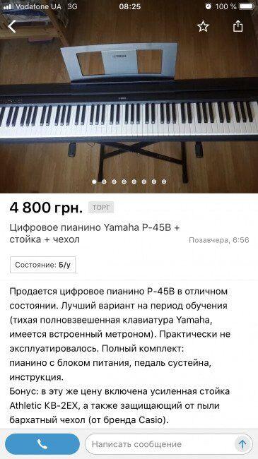 Такое объявление киевлянка нашла на сайте объявлений