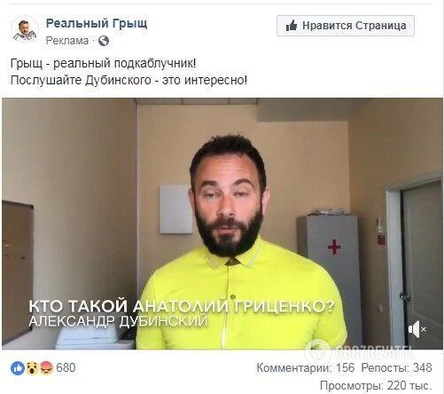 Реклама сторінки в Facebook, яку розганяють за гроші
