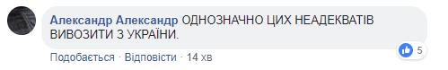 """""""Будемо вас усіх стріляти!"""" У Києві трапився скандал через українську мову"""