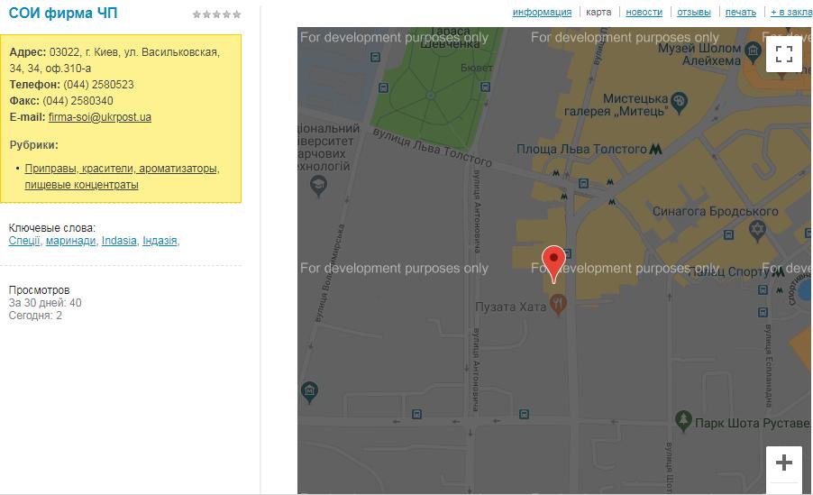 Одно из таких предприятий функционирует в Киеве