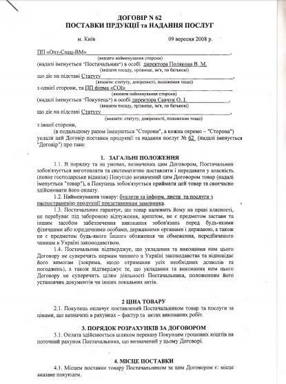 """Обманывают Украину на миллионы: как компания """"СОИ"""" уходит от налогов"""