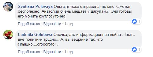 Facebook забанил пророссийского блогера Шария