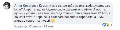 """""""Дело лоха"""": герои парковки во Львове разозлили украинцев"""