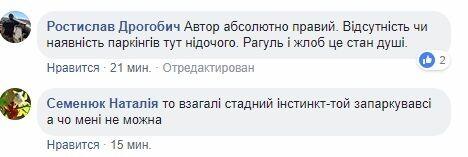 """""""Справа лоха"""": """"герої парковки"""" у Львові розлютили українців"""