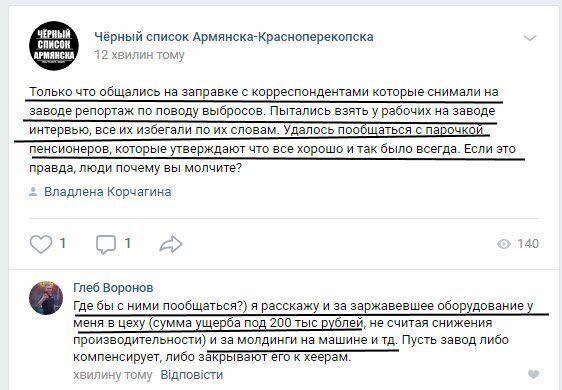 """""""Всі помруть!"""" У Криму паніка через нову екокатастрофу"""