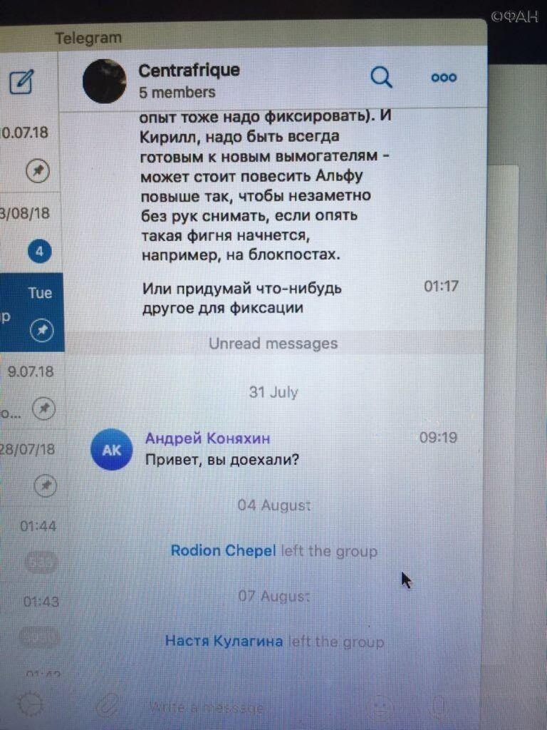 Опубликована переписка убитых в ЦАР россиян