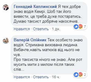 """""""Баран твоей мамы сын!"""" В Черновцах засняли драку таксиста и чиновника ОГА"""