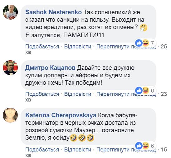Бабушки Путина