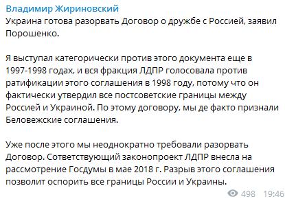"""""""Оспорить границы Украины"""": в РФ озвучили претензии"""