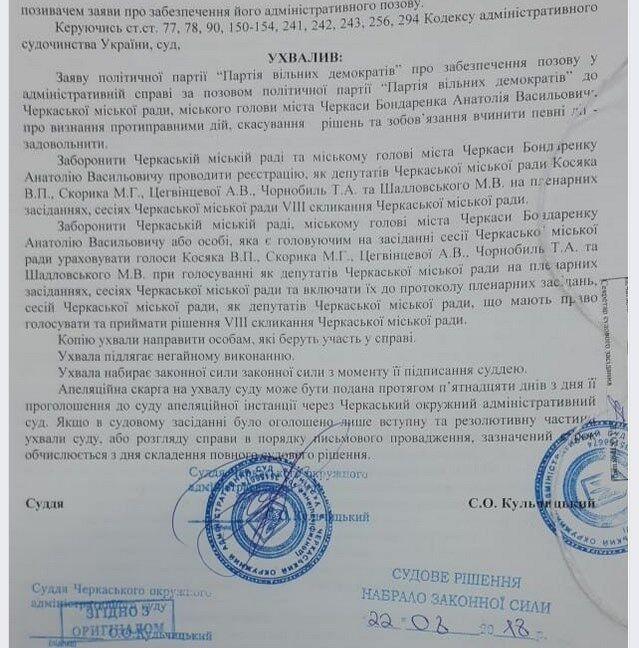 Відкликані депутати не мають права брати участі у сесіях - рішення суду