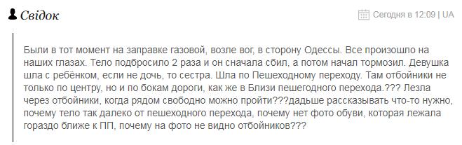 """""""Тело девушки подбросило дважды"""": подробности ДТП с проректором на Николаевщине"""