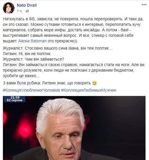 Экс-спикера Рады поймали на признании