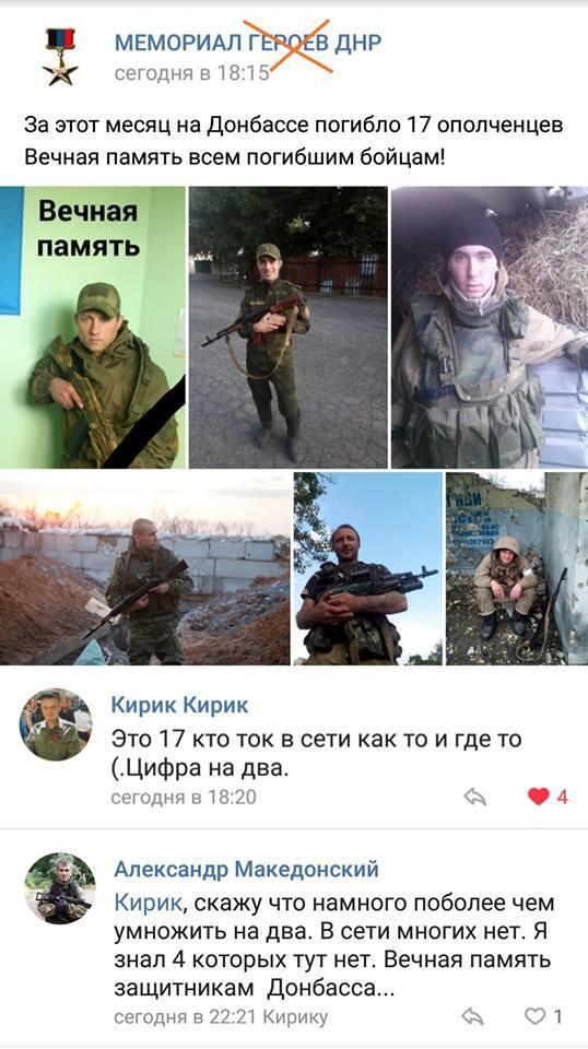 """""""Л/ДНР"""" зазнали втрат: показано знімки вбитих"""