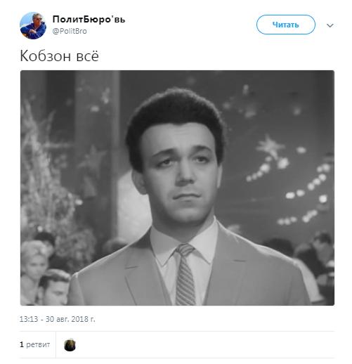 """""""Кобзон все"""": в мережі ажіотаж через смерть знаменитого співака"""