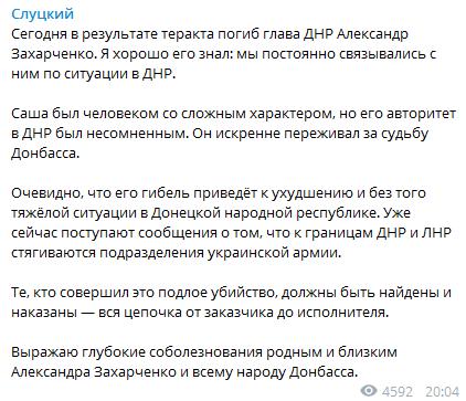 У РФ заявили про масштабний наступ ЗСУ
