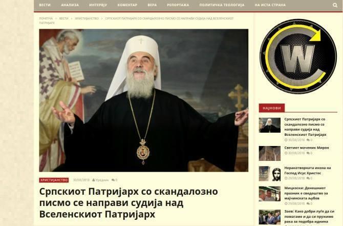 Варфоломея призвали не давать Украине Томос: все подробности скандала