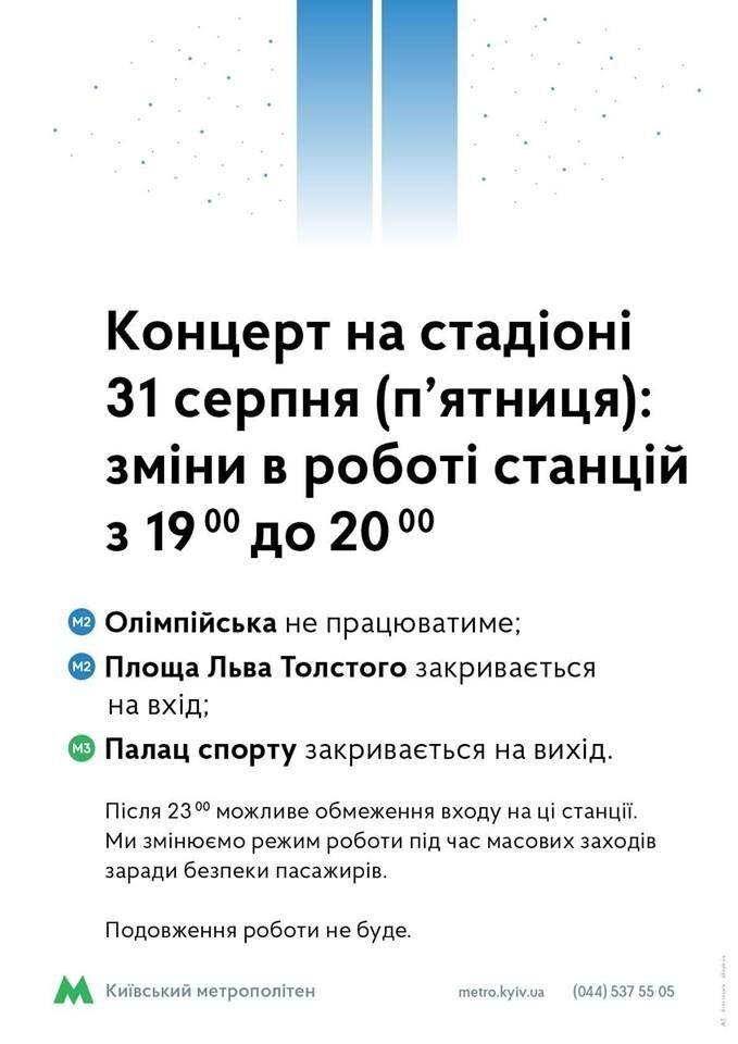 В Киеве ограничат работу нескольких станций метро: причина и график
