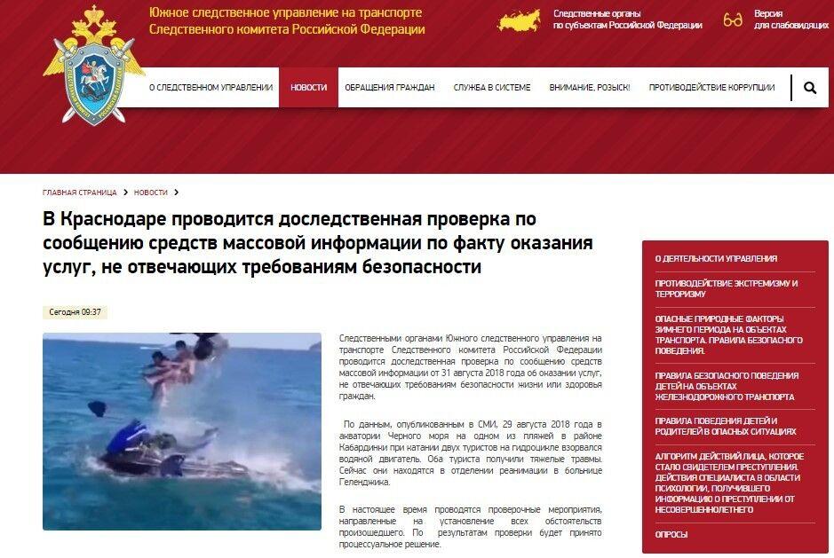В Черном море взорвался гидроцикл с ребенком