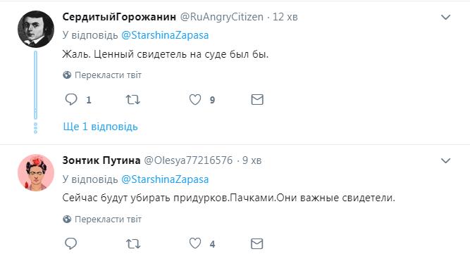 Смерть Захарченко вызвала бум в сети