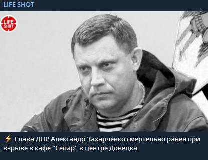 """Захарченка вбили: все, що відомо про ліквідацію ватажка """"ДНР"""""""