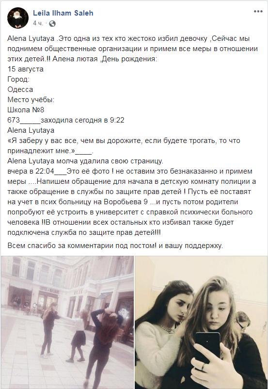 В сеть слили фото возможной участницы бойни в Одессе