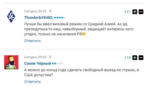 Путіна загнобили в мережі за новий закон