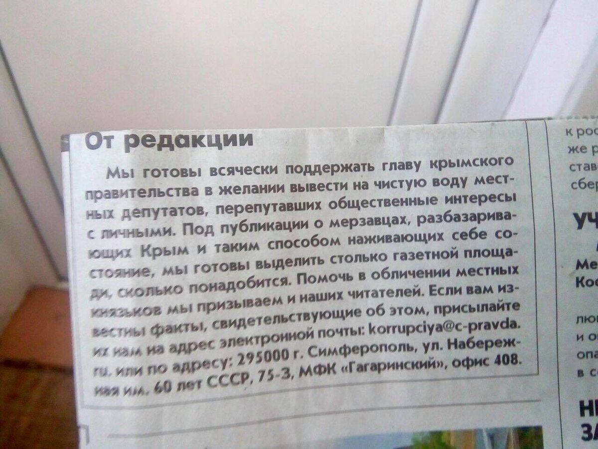"""У Криму зібралися розкуркулювати """"депутатів"""""""