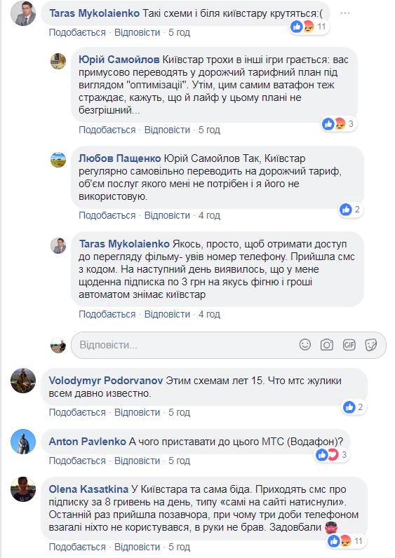 Сторінка Facebook Олександра Палія