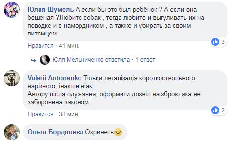 В Киеве бойцовская собака покалечила прохожего