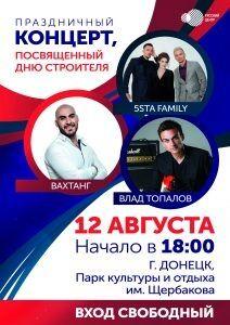 """Жених украинской ведущей споет в """"ДНР"""""""