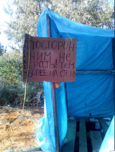 """В Крыму оккупанты повеселили сеть """"новшеством"""""""