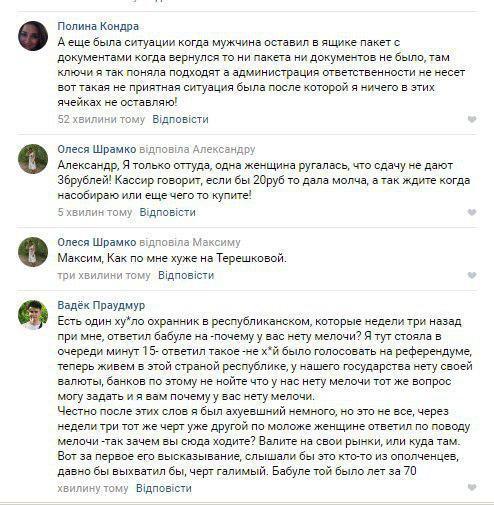 Український блогер показав умови життя в Донецьку