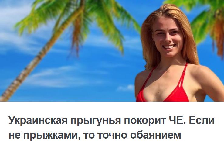 Украинская чемпионка вызвала восторг в РФ