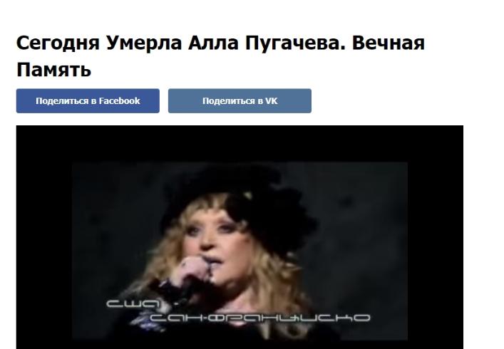Российские СМИ похоронили Пугачеву